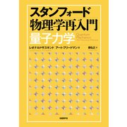 スタンフォード物理学再入門 量子力学(日経BP社) [電子書籍]