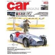 CAR MAGAZINE(カー・マガジン) No.453(ネコ・パブリッシング) [電子書籍]