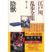 日本文学の全集
