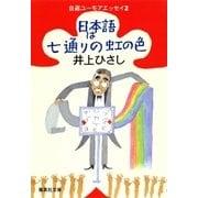 日本語は七通りの虹の色 自選ユーモアエッセイ2(集英社) [電子書籍]