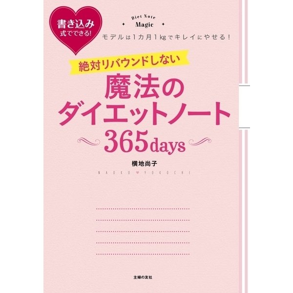 絶対リバウンドしない魔法のダイエットノート 365days(主婦の友社) [電子書籍]
