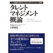 タレントマネジメント概論(ダイヤモンド社) [電子書籍]