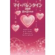 マイ・バレンタイン2009 愛の贈りもの(ハーレクイン) [電子書籍]