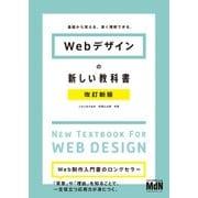 Webデザインの新しい教科書 改訂新版 基礎から覚える、深く理解できる。(エムディエヌコーポレーション) [電子書籍]