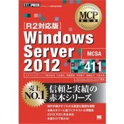 MCP教科書 Windows Server 2012 (試験番号:70-411)[R2対応版](翔泳社) [電子書籍]