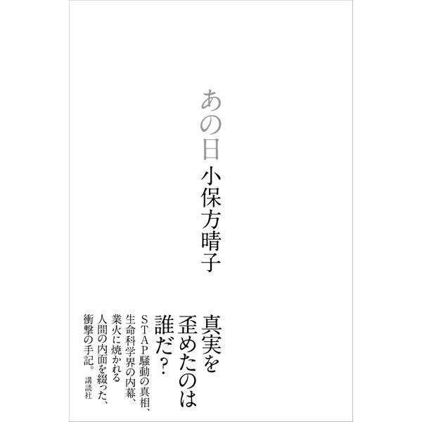 あの日(講談社) [電子書籍]