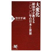 大変化 経済学が教える二〇二〇年の日本と世界(PHP研究所) [電子書籍]