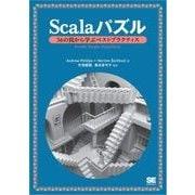Scalaパズル  36の罠から学ぶベストプラクティス(翔泳社) [電子書籍]