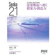 Senka21 2016年2月号(音元出版) [電子書籍]