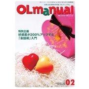 月刊OLマニュアル 2016年2月号(研修出版) [電子書籍]