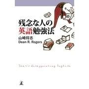 残念な人の英語勉強法(幻冬舎) [電子書籍]