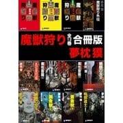 魔獣狩り(全12巻)合冊版(祥伝社) [電子書籍]