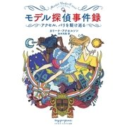 モデル探偵事件録(早川書房) [電子書籍]