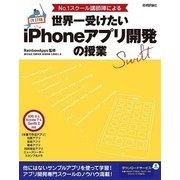 No.1スクール講師陣による世界一受けたいiPhoneアプリ開発の授業―iOS 9 & Xcode 7 & Swift 2対応 改訂版;第2版 (技術評論社) [電子書籍]