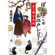 ぽんぽこ&お江戸シリーズ 全9冊合本版(KADOKAWA) [電子書籍]