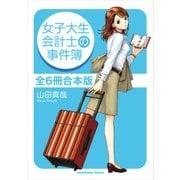 女子大生会計士の事件簿 全6冊合本版(KADOKAWA) [電子書籍]
