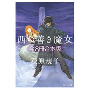 西の善き魔女 全8冊合本版(KADOKAWA) [電子書籍]