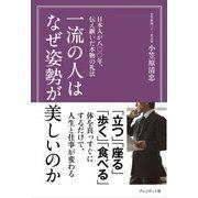 一流の人はなぜ姿勢が美しいのか―日本人が八〇〇年、伝え継いだ本物の礼法(プレジデント社) [電子書籍]