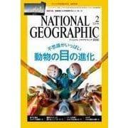 ナショナル ジオグラフィック日本版 2016年2月号(日経ナショナルジオグラフィック社) [電子書籍]