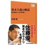 資本主義の極意 明治維新から世界恐慌へ(NHK出版) [電子書籍]