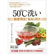 50℃洗い(小学館) [電子書籍]