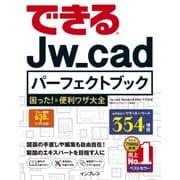 できるJw_cadパーフェクトブック 困った!&便利ワザ大全(インプレス) [電子書籍]