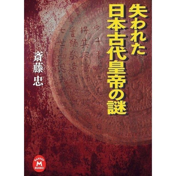 失われた日本古代皇帝の謎(学研) [電子書籍]
