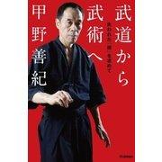 武道から武術へ(学研) [電子書籍]