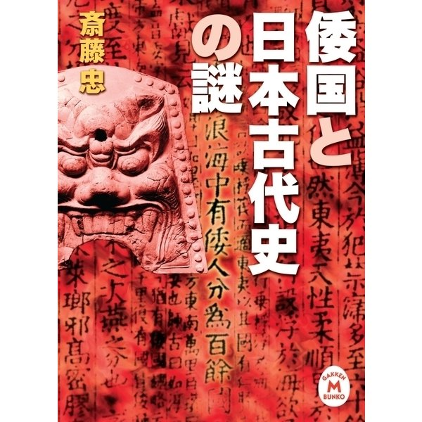 倭国と日本古代史の謎(学研) [電子書籍]