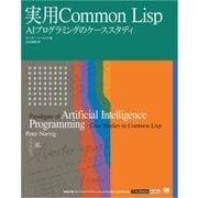 実用Common Lisp(翔泳社) [電子書籍]