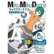 MikuMikuDance キャラクターモデルメイキング講座 Pさんが教える3Dモデルの作り方(翔泳社) [電子書籍]
