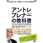 アントレプレナーの教科書[新装版](翔泳社) [電子書籍]