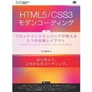 HTML5/CSS3モダンコーディング フロントエンドエンジニアが教える3つの本格レイアウト スタンダード・グリッド・シングルページレイアウトの作り方(翔泳社) [電子書籍]