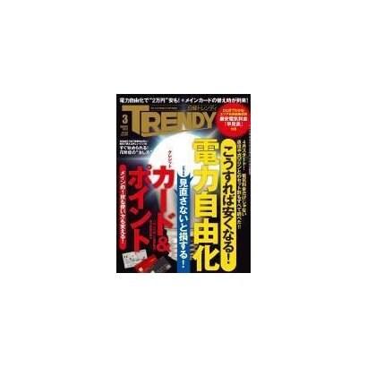 日経トレンディ 2016年3月号(日経BP社) [電子書籍]