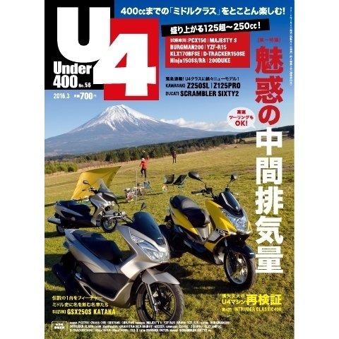 Under400 No.56(クレタパブリッシング) [電子書籍]