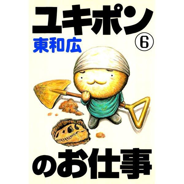 ユキポンのお仕事(6)(講談社) [電子書籍]