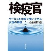 検疫官 ウイルスを水際で食い止める女医の物語(KADOKAWA) [電子書籍]