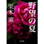 野望の夏(KADOKAWA) [電子書籍]
