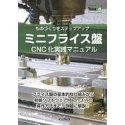 ミニフライス盤CNC化実践マニュアル(インプレス) [電子書籍]