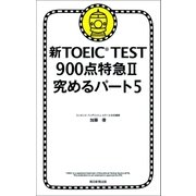 新TOEIC TEST 900点特急II 究めるパート5(朝日新聞出版) [電子書籍]