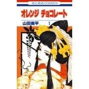 オレンジ チョコレート (1)(白泉社) [電子書籍]