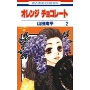 オレンジ チョコレート (2)(白泉社) [電子書籍]