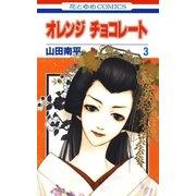 オレンジ チョコレート (3)(白泉社) [電子書籍]