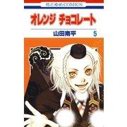 オレンジ チョコレート (5)(白泉社) [電子書籍]