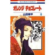 オレンジ チョコレート (6)(白泉社) [電子書籍]