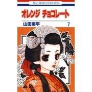 オレンジ チョコレート (7)(白泉社) [電子書籍]