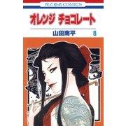 オレンジ チョコレート (8)(白泉社) [電子書籍]