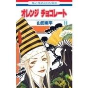 オレンジ チョコレート (11)(白泉社) [電子書籍]