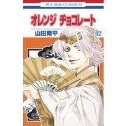 オレンジ チョコレート (12)(白泉社) [電子書籍]