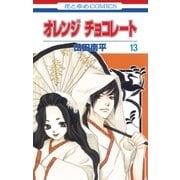 オレンジ チョコレート (13)(白泉社) [電子書籍]